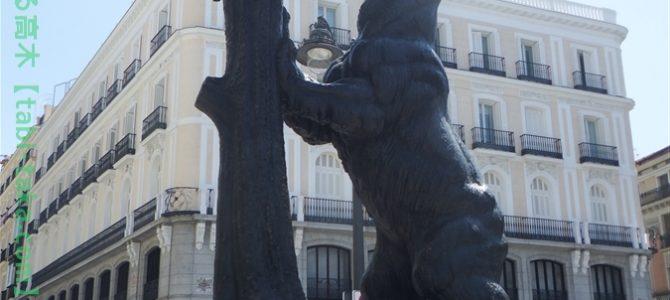 【スペイン&ポルトガル車旅Day4-1】首都マドリッド到着。これまたでかい都市、しかも物価高っ