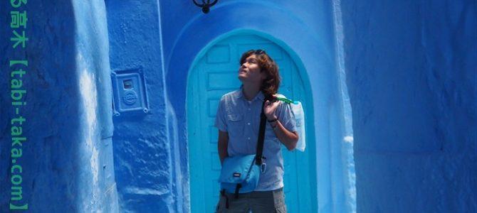 モロッコの青の街「シャウエン」を存分に観光してみよう 【その1】