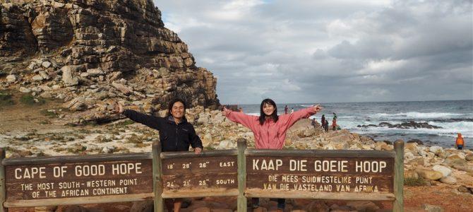 -Cape of good Hope-アフリカ大陸最南西端『喜望峰』+αの旅【第2弾】